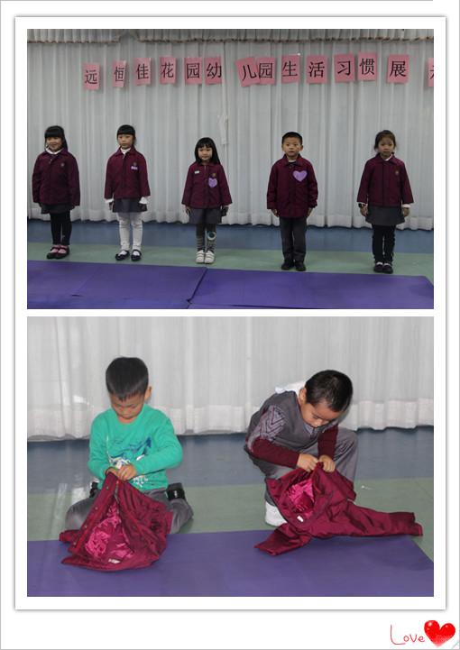 联系电话:0755-23341851 学校地址:深圳市龙华区龙华街道花园新村41、42栋 为了把对幼儿生活习惯的培养融入教育教学工作中,提高幼儿的生活自理能力,激发自我服务意识,懂得自己的事自己做,同时让幼儿感受到集体活动带来的快乐。增强幼儿的自我管理意识,提高幼儿的自我服务能力,2018年1月8日上午远恒佳花园幼儿园分年级组开展幼儿生活自理能力展示活动。 参赛选手由班级组织初赛后选出的5名选手代表班级参加比赛,下面请随小编一起看看这些能干的宝贝吧! 小班:穿鞋子(白色小布鞋,来回走动并摆放整齐)  各选